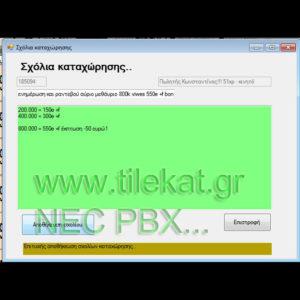 Καταγραφή κλήσεων για NEC τηλεφωνικό κέντρο