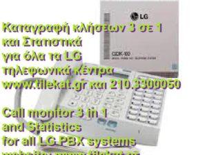 Καταγραφή κλήσεων για LG τηλεφωνικό κέντρο (Basic)