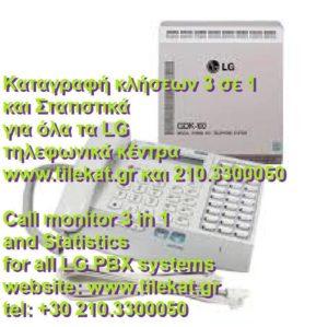 Καταγραφή κλήσεων για LG τηλεφωνικό κέντρο