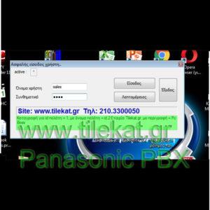 Καταγραφή κλήσεων για Panasonic τηλεφωνικό κέντρο