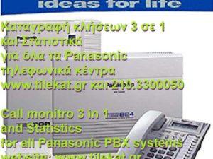 Καταγραφή κλήσεων για Panasonic τηλεφωνικό κέντρο (Ultimate)
