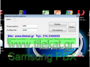 Καταγραφή κλήσεων για Samsung τηλεφωνικό κέντρο (Basic)
