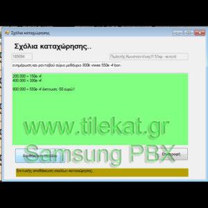 Καταγραφή κλήσεων για Samsung τηλεφωνικό κέντρο