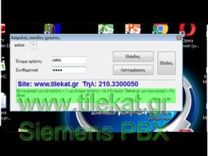Καταγραφή κλήσεων για Siemens τηλεφωνικό κέντρο (Basic)
