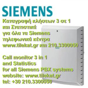 Καταγραφή κλήσεων για Siemens τηλεφωνικό κέντρο